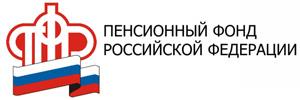 Пенсионный фонд Российской Федерации